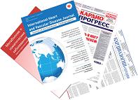 Editorial Activity of the Cardioprogress Foundation